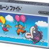 【昔ハマった懐かしゲーム】バルーンファイト : ファミコン