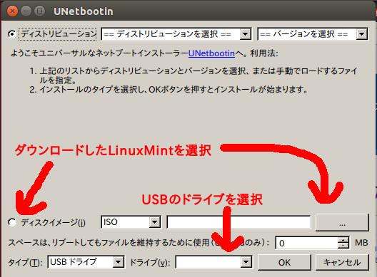unetbootin-1