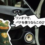 【DIY】車の内装をワンオフするなら、この2つのパテが絶対オススメ! カスタムは超楽しい!