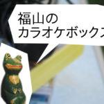 【オススメポイント3つ】福山で一人カラオケしたいならジョイへ行け! ジョイサウンドMAXもあるよ!