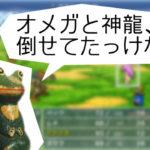 【昔ハマった懐かしゲーム】ファイナル・ファンタジー5:ジョブチェンジとアビリティをやり込む