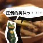 美味すぎ。青森名物、八戸せんべい汁! お土産で貰わなかったら、一生食べなかったかも。