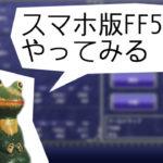 【スマホ版 FF5 レビュー】ジョブチェンジをスマホで! SFC版を超えた美しいグラフィック