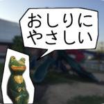 【天草公園:岡山県】ビビリは遺伝か!? このローラー滑り台は、お尻痛くないよ!