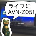 【AVN-Z05i:イクリプス】ライフに取り付け!液晶がキレイなカーナビゲーション