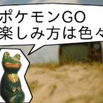 【ポケモンGO】田舎は不利! それなら視点を変えて楽しもう! 【ポケモンドライブGO】