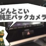 【モコ:日産】純正バックカメラを流用して、CN-R330D(パナソニック)カーナビゲーションを取付!