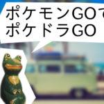 【ポケモンGOでポケドラGO】笠岡遠征編:古代の丘・カブトガニ博物館・道の駅