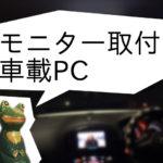 【車載PC計画】モニター取付編:ジュークの天井に! HDMI入力なら配線もカンタン