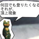 達成感を得たいなら、山に登るべき7つの理由。オススメは鳥取県、【大山】