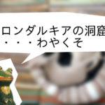【ドラクエ2:スマホ版レビュー】当時にクリアするの無理だわ・・・。ロンダルキアが恐ろしす。