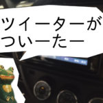 【ヴィッツ:トヨタ】カーナビ取り付け! ETCはベスポジに! ツイーター付は注意!