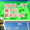 【2016 - '17】アナタの楽ナビは、コレだ! 機能を比較、カロッツェリアのカーナビ新モデル