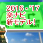 【2016 – '17】アナタの楽ナビは、コレだ! 機能を比較、カロッツェリアのカーナビ新モデル