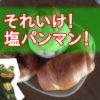 【笠岡ぐるめぐり vol2】アヤパン? カトパン? 圧倒的、塩パンッ! 勇気の鈴がリンリンするぜ!『アシェット』