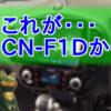 【CN-F1D 取り付け / レビュー】 メリット・デメリットあるけど・・・、アナタはこのナビを付けますか?