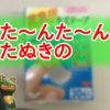 【カサブタ、ダメ、絶対!】 赤チン? 黒チン? いやいや、モイストヒーリング(湿潤療法)でしょ!