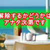 【解除セヨ】 パーキングアラーム! ディーラオプションナビにTVキットを取り付けたら。