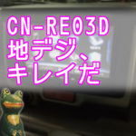 カーナビ、CN-RE03Dを取り付けたら、液晶キレイですやん。 地デジ見るのに良いですな。