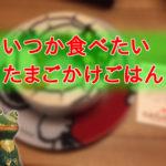 【笠岡ぐるめぐり vol4】 フワッフワのタマゴシフォンケーキ! たまごかけごはんも・・・[たかたのたまご]