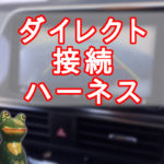 【・・・あるよ】トヨタ:ナビレディパッケージのバックカメラと、クラリオンのカーナビをダイレクトに接続する配線