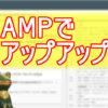 【ブログに AMP 対応してる?】 WordPress のテーマに Simplicity が超絶オススメな件