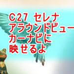 【カーナビに映せる!】 C27セレナのアラウンドビュー! データーシステムの変換ハーネスを