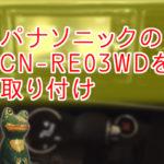『デイズルークスにカーナビ CN-RE03WD 取付』 アラウンドビューも変換ハーネスで映せる!【パナソニック】
