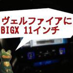 『カーナビでかっ!』ヴェルファイアに、大画面11インチのBIGXを取付! バックカメラもリアモニターもETCも!