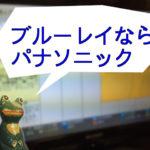 『TV を録画するなら?』 ブルーレイレコーダーを選ぶ 3つのポイント! 「DIGA DMR-BRW510」に決定