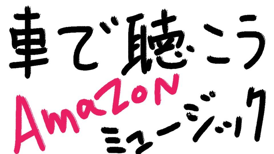amazonミュージックをBtooth付のカーナビで聴く方法を徹底解説