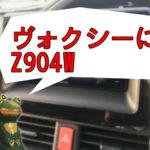 『ヴォクシーにカーナビ取り付け』 ケンウッドのフラッグシップ:MDV-Z904Wがイカス