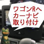 『ワイドナビもOK!』 新型ワゴンR (H29/2〜) に7.7インチのカーナビを取り付け!