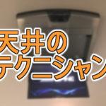 『セレナ(C27)にリアモニター取り付け』 後部座席でも、地デジ / DVD が楽しめる! 家族でドライブに最適な、スタンダードな天井モニター / アルパイン