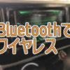 『クルマの中の、お手頃Bluetooh!』 音楽も電話もワイヤレスで出来る。 そう、FH-4200ならね / カロッツェリア