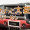 『コペンにカーナビを取り付け!』 ピラーを外すのはちょっと大変。 パナソニックの CN-RE03WD を装着!