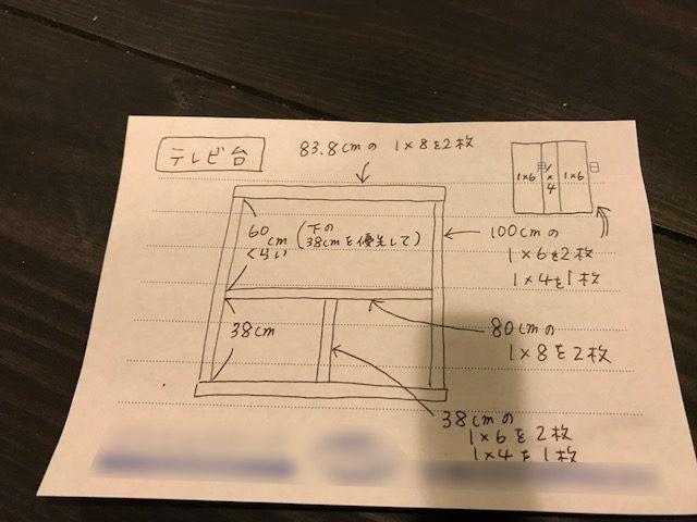 テレビ棚の設計図