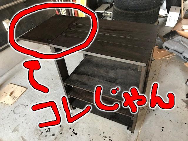 サイドテーブルを作る