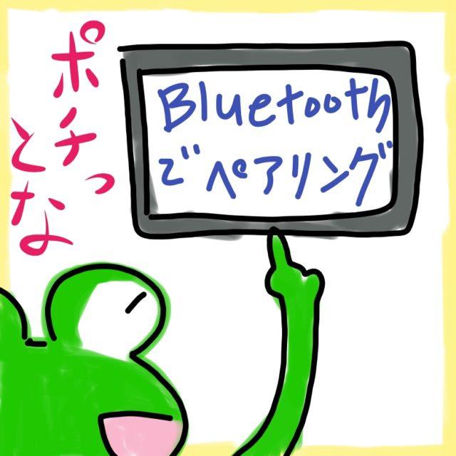 bluetoothでペアリング