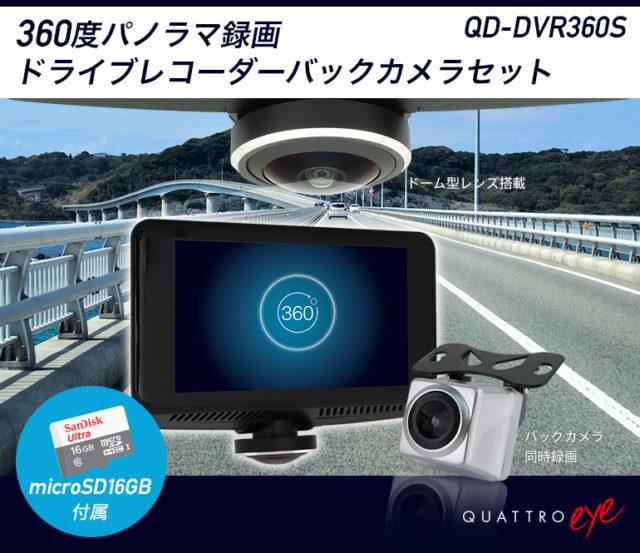 360度パノラマ録画ドラレコ