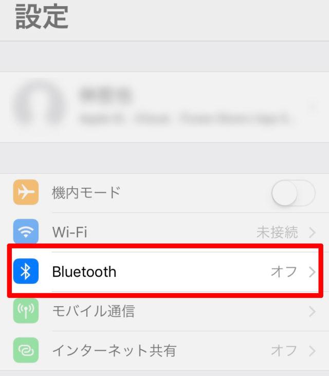 設定画面>Bluetooth