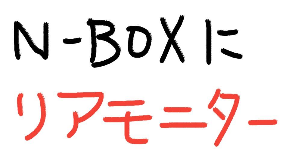 N-BOXにリアモニターを追加するなら、この2パターン。必要なオプションもまとめます