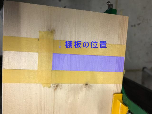 棚板の位置を確認