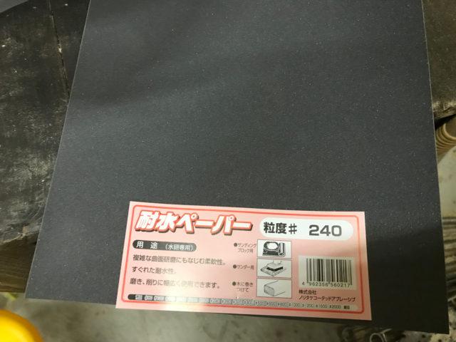 耐水ペーパー240