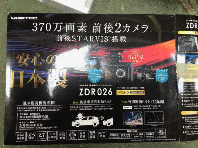 ZDR026 コムテック