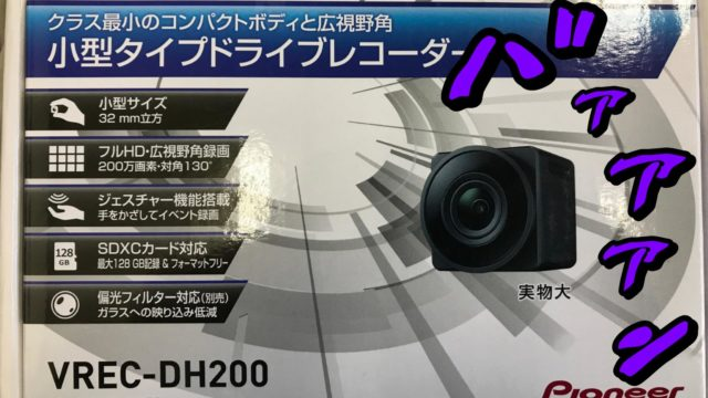 VREC-DH200