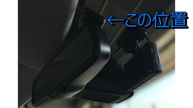ETCアンテナの貼り付け位置