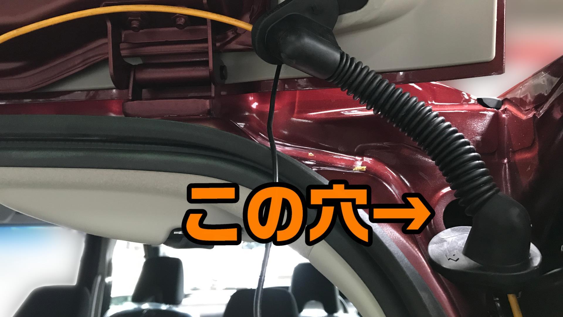車両側の穴