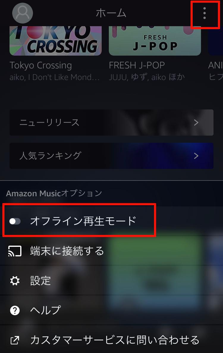 アマゾン プライム ミュージック オフライン